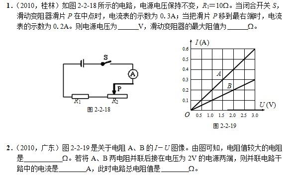 中考物理考点之【电压,电流,电阻及欧姆定律2】