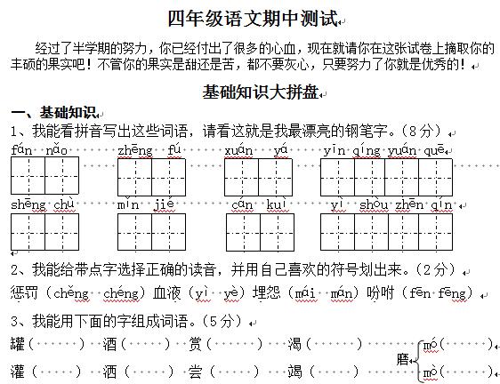 四年级奥数测试_苏教版小学四年级语文调研 测试 模拟