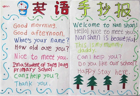 小学三年级英语手抄报 greetings图片