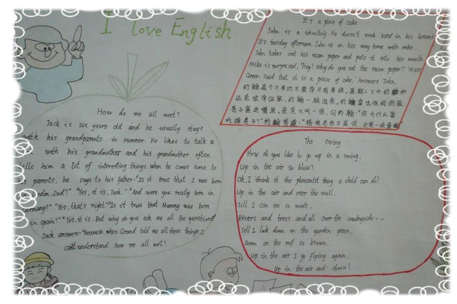 小学三年级英语手抄报 I love English