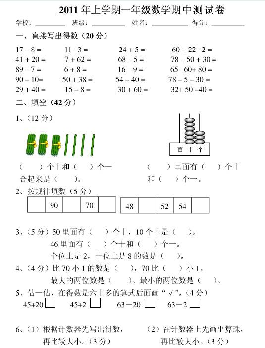 高一历史必修一(人教版)知识点归纳答:第一单元:古代中国的政治制度