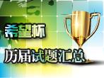 2012希望杯历届试题汇总