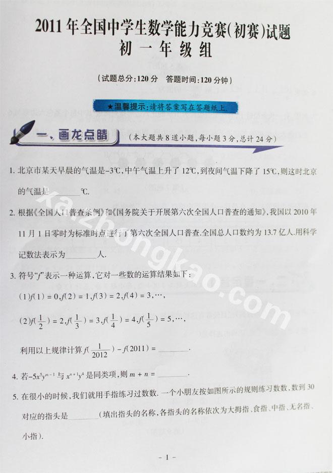 2011年全国中学生数学能力竞赛初一年级组试题