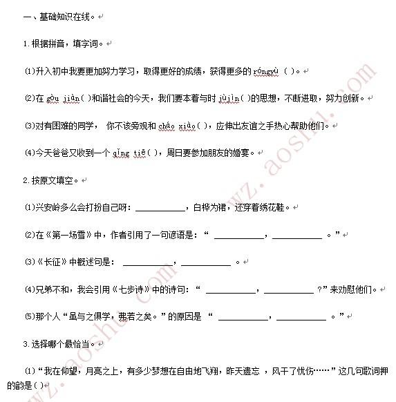 www.fz173.com_小学升初中语文试题及答案人教版2016。