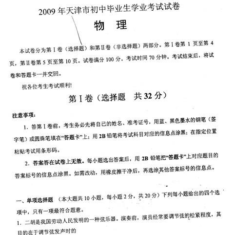 2009年天津中考物理试卷