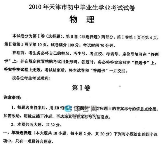 2010年天津中考物理试卷