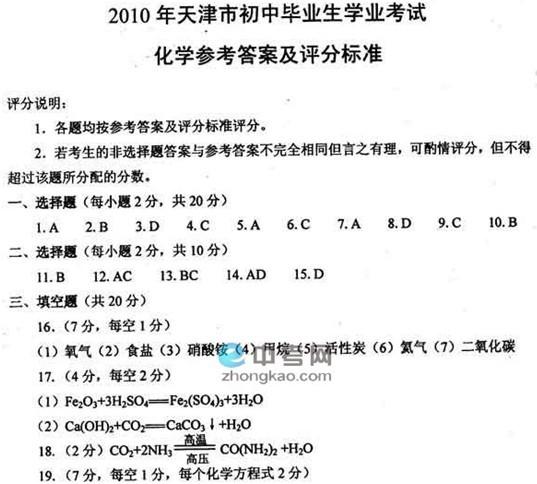 2010年天津市中考化学试题及参考答案