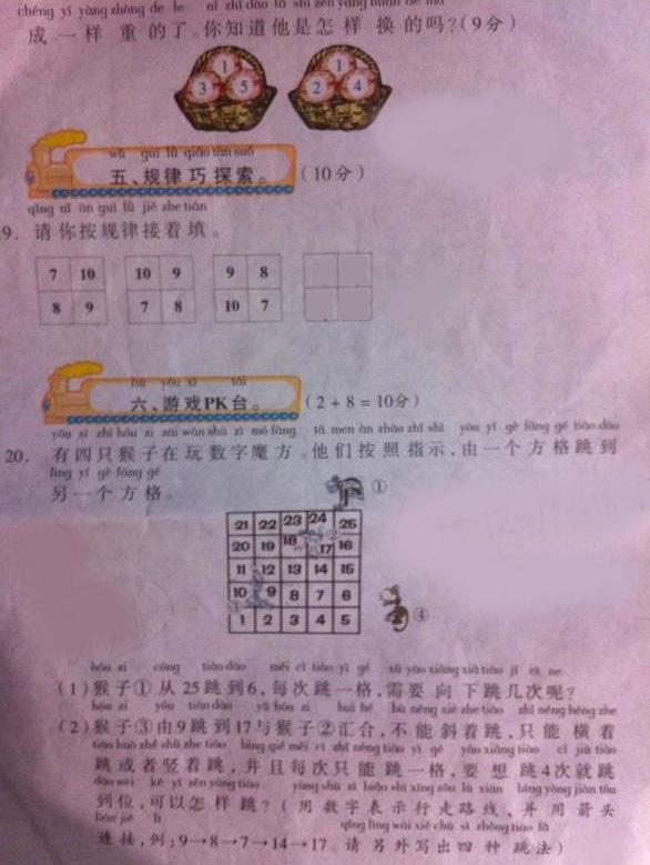 2011年全国小学生数学能力竞赛一年级组试题