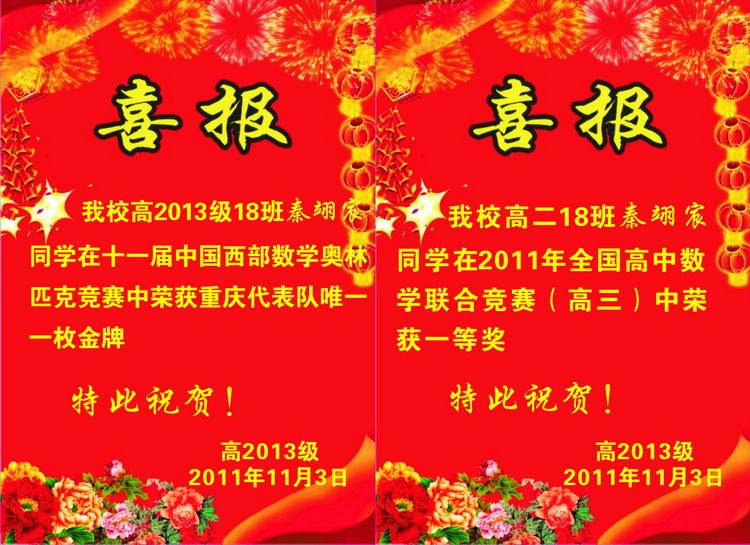 重庆八中王俊凯_重庆八中阳光校区初三19班毕业纪念册毕业纪