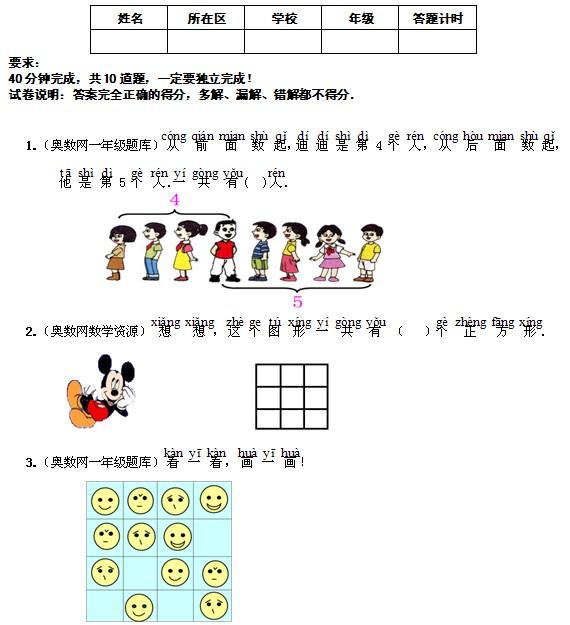 一年级新生入学试题_2013年学而思一年级秋季入学测试题_郑州奥数