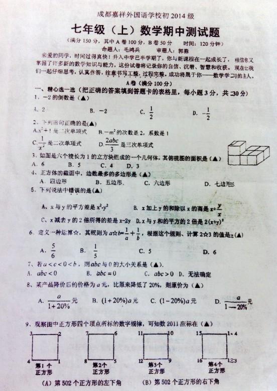 20112012学年度上期初一学科初中年级期中考试题我,你让怀念800作文数学字图片
