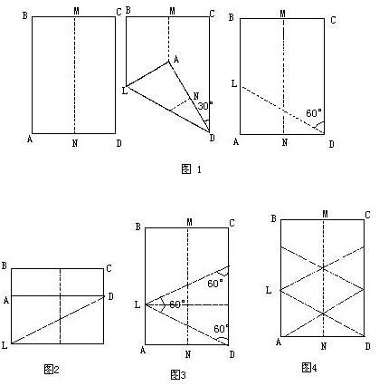 二年级趣味数学:60°角折叠法