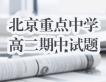 北京重点高中数学题