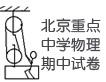 北京高二理综试卷