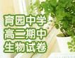 北京高二期中生物卷