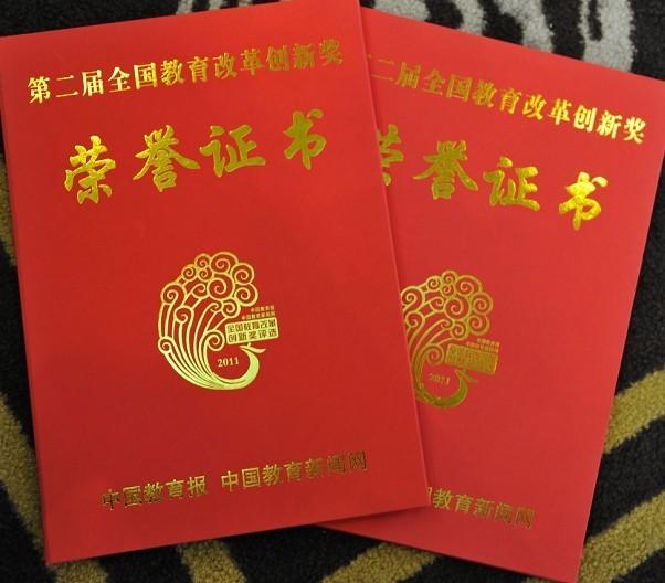<em>青羊</em>区<em>教育</em>局荣获全国<em>教育</em>改革创新奖_奥数网