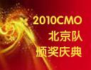 2010CMO颁奖庆典