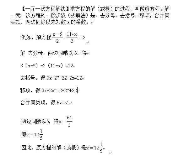 一元一次方程解法