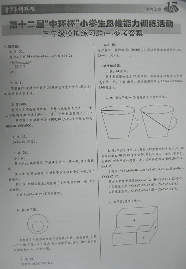 中环杯增刊练习答案