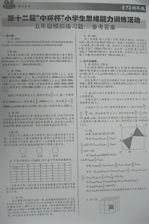中环杯增刊模拟题