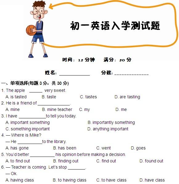 学而思2011初一年级英语寒春入学测试题