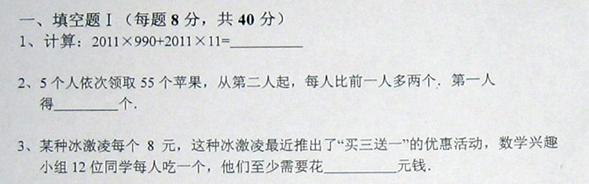 """第九届""""走美杯""""小学三年级B卷试题及答案"""
