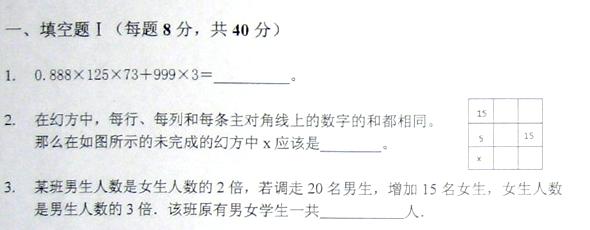 """第九届""""走美杯""""小学五年级B卷试题及答案"""
