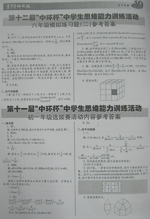 中环杯训练模拟题