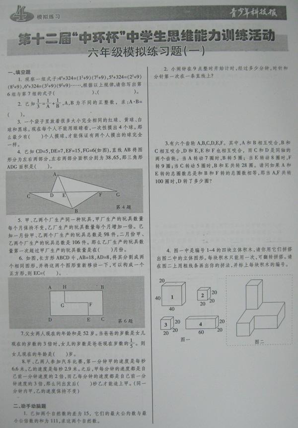 中环杯模拟训练题