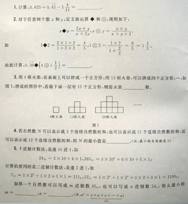 希望杯数学竞赛试题及答案