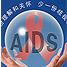 艾滋病的介绍