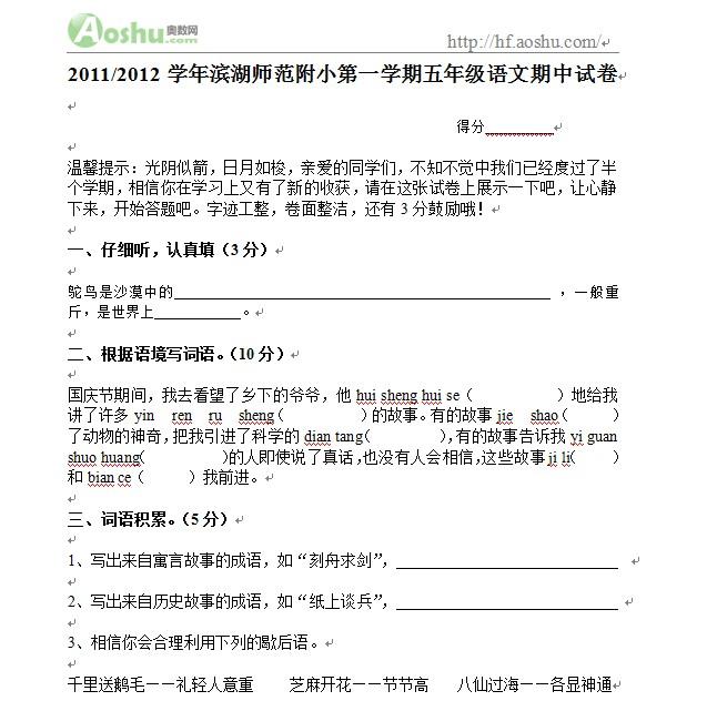 【五年级上册品德期中考试卷及答案2016】