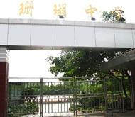 重庆珊瑚中学