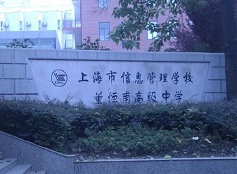 上海市信息管理学校(董恒甫职业技术学校)