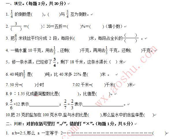 苏教版六年级数学上学期期末考试试卷