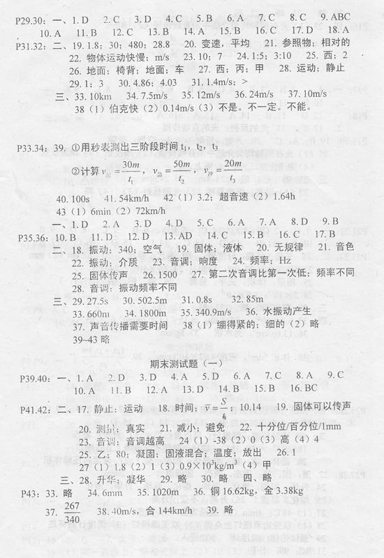 {2017重庆出版社八年级寒假作业答案}.