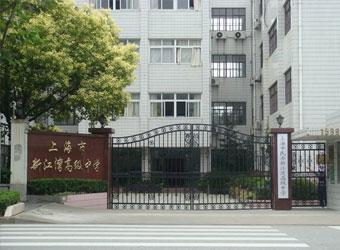 新江湾高级中学