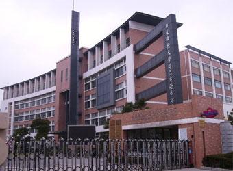 华师大张江实验中学
