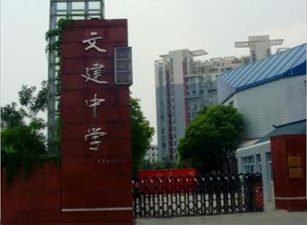 上海文建中学