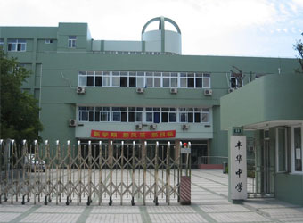 民办丰华高级中学