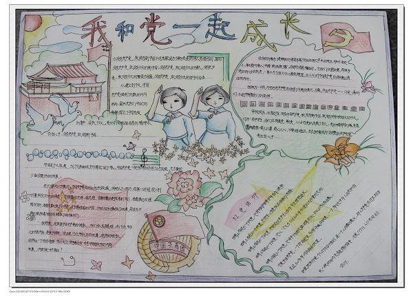 合肥五十中南区获建党90周年手抄报比赛特等奖