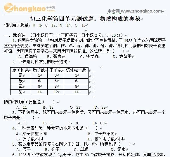 初三化学第四单元测试题附答案:物质构成的奥秘