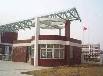 民办中芯学校