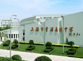 青浦高级中学