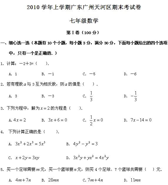 【淮北市高一期末试卷数学答案】