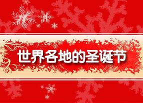 世界各地的圣诞节