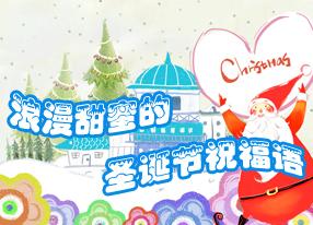 浪漫甜蜜的圣诞节祝福语