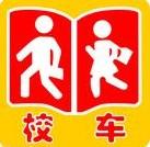 校园安全系列讨论第二期:危险的校车