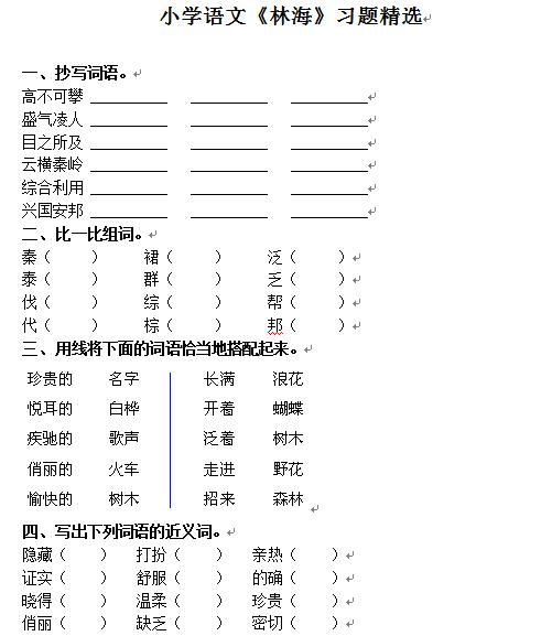 小学语文《林海》习题精选