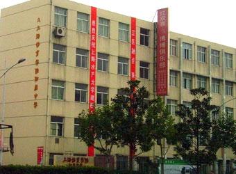 上海体育学院附属中学